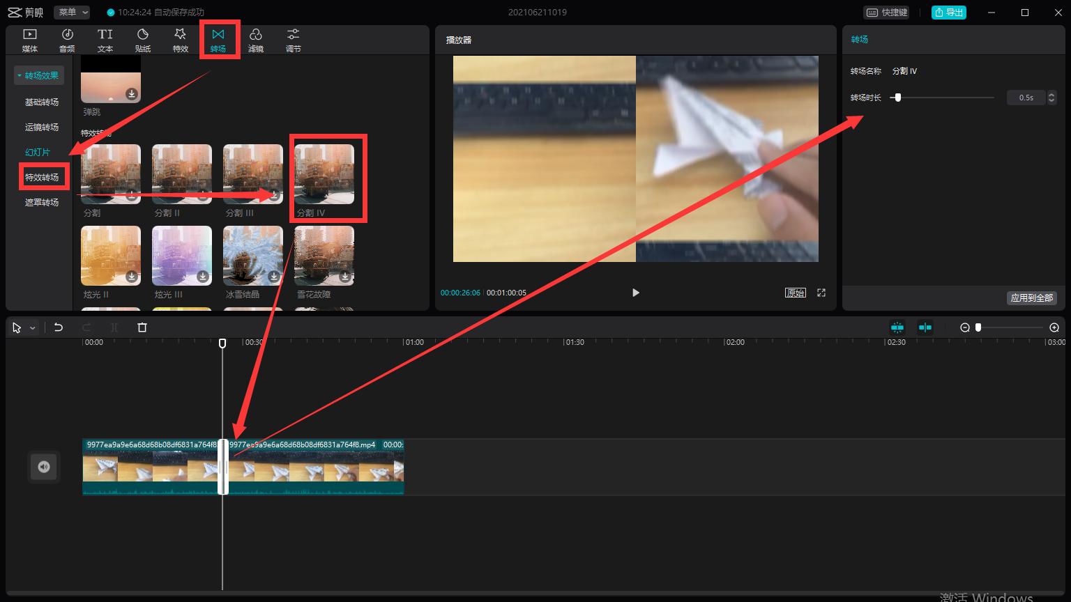 图2:添加转场模板界面