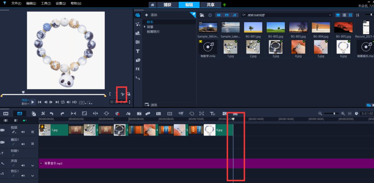 图8:剪切音频