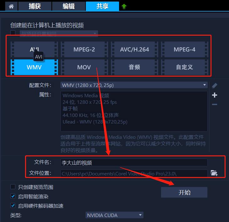 渲染输出文件界面