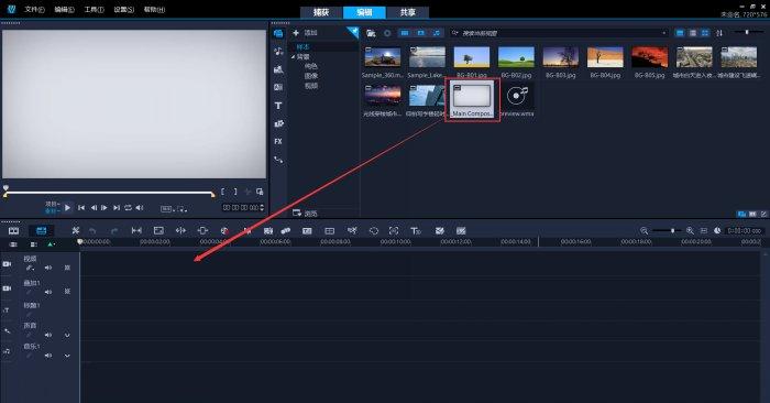文件导入视频轨道