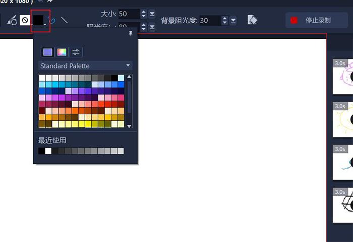 色彩选取窗口