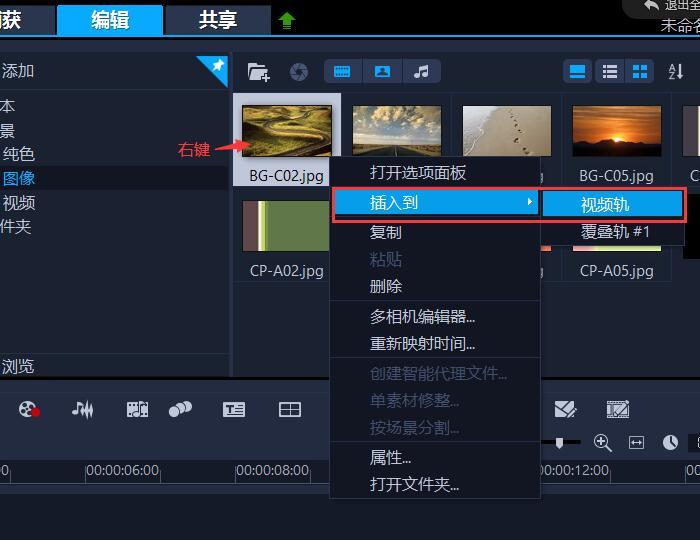 图2:插入图片至视频轨
