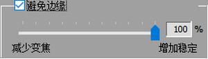 会声会影防抖神器!proDAD Mercalli 防抖插件使用教程!