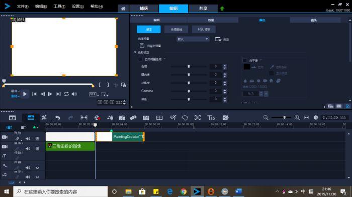 使用会声会影的绘图功能制作教学视频课件