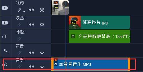 图8:插入音频文件