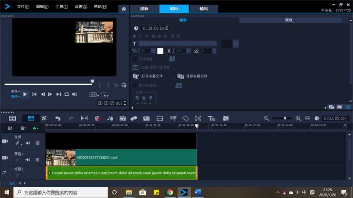 [会声会影]使用会声会影的覆叠轨和字幕功能制作电影片尾花絮