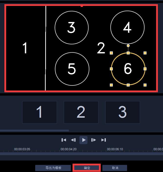 图5:点击确定按钮
