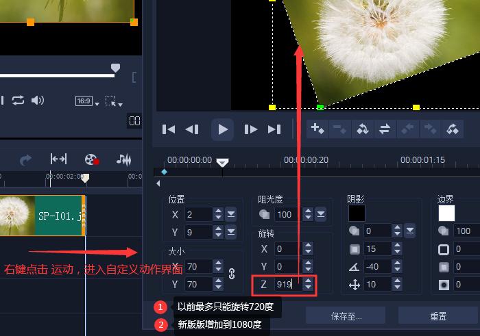 会声会影2019入门之新功能详解