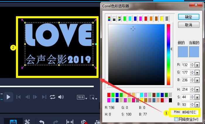 图3:更改字体颜色展示图