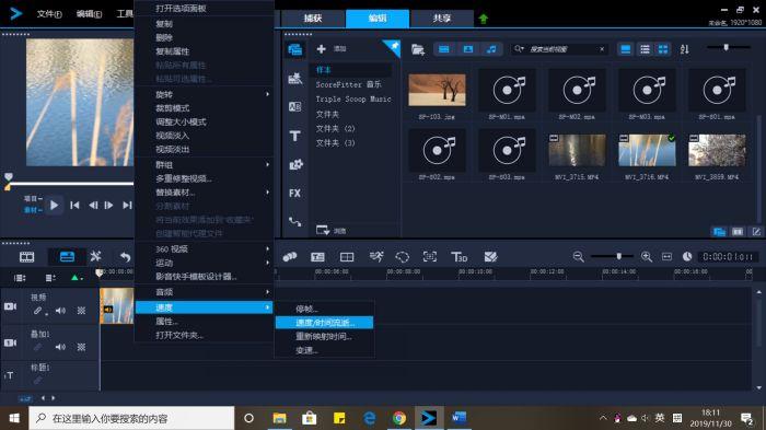 图1:调整视频素材的速度