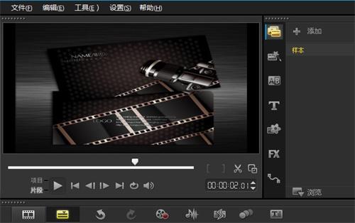 会声会影x5  打造创意满满的广告宣传视频