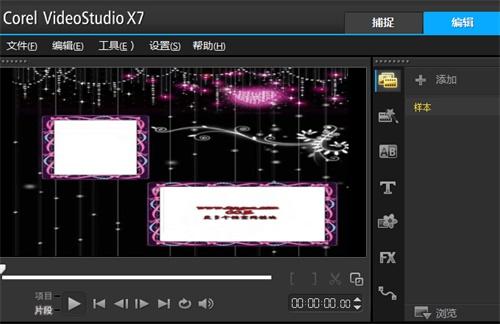 [会声会影]会声会影X5 打造绚丽空间mv