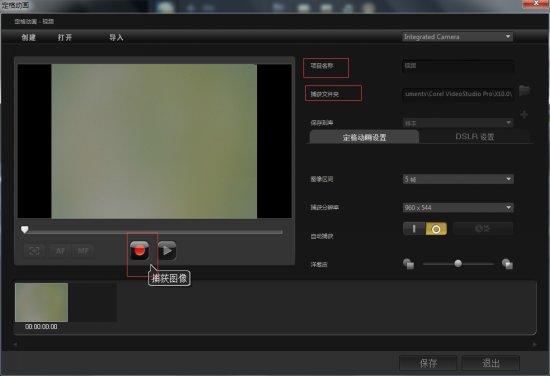 动画录制画面