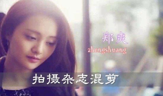 fantastic baby郑爽拍摄杂志混剪