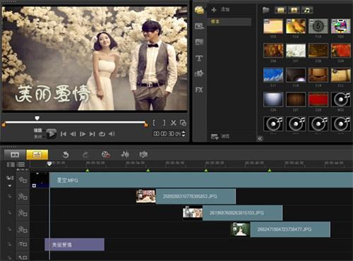 免费视频制作软件制作婚礼视频之美丽爱情