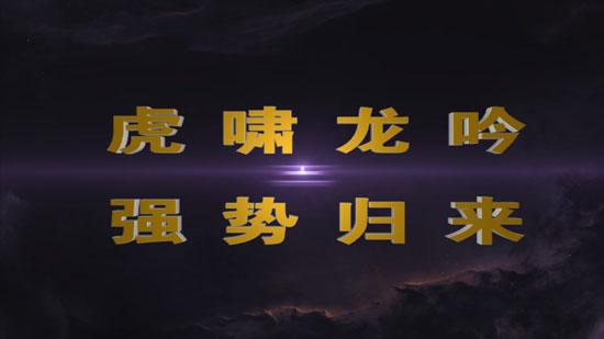 虎啸龙吟3D版宣传片震撼来袭