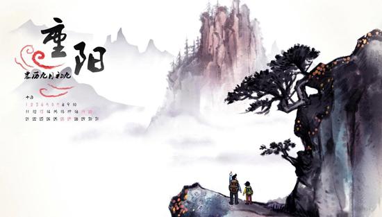 九九重阳节水墨相册