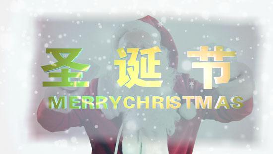 圣诞节圣诞老人天降凡间送礼啦