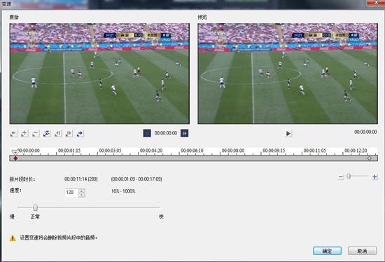 视频变速处理