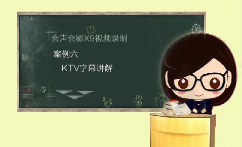 KTV字幕制作讲解