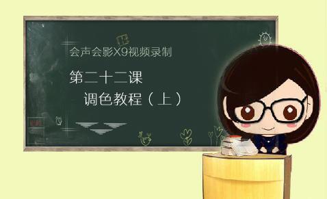"<span class=""keywords"">调色</span>教程(上)"