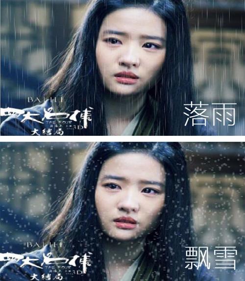 雨雪天气模拟