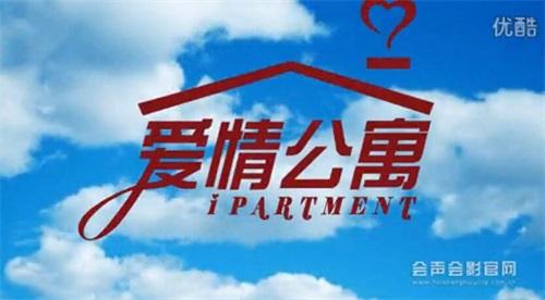 爱情公寓片头效果图2