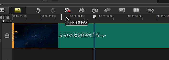 会声会影怎么给视频配音