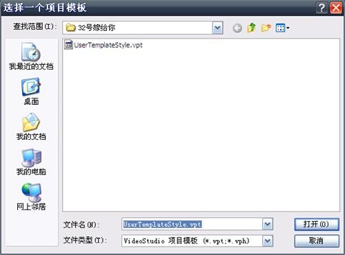找到VPT文件