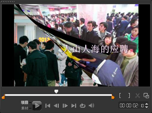 视频剪辑软件会声会影成功好帮手