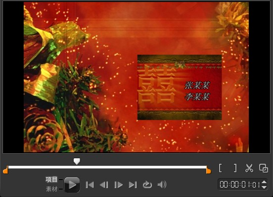 [会声会影]婚礼视频制作软件哪个好