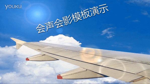 飞机模板演示