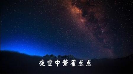 夜空视频制作