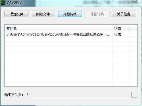 QSV转换工具转换视频