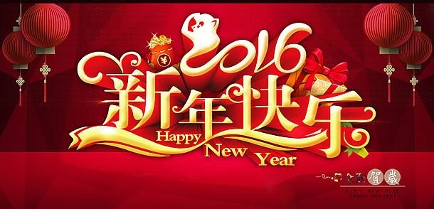 2016猴年大吉
