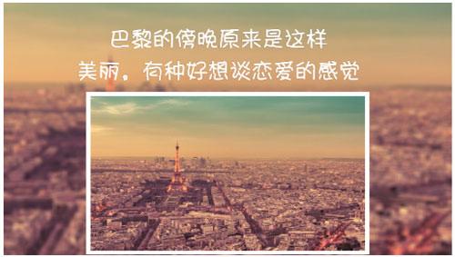 旅游日记效果3