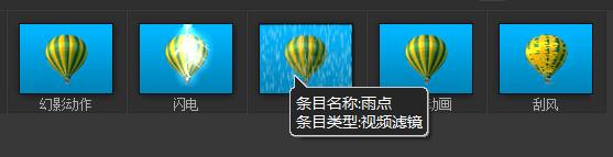 设置雨点滤镜