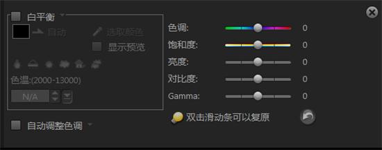 会声会影x7色彩调整