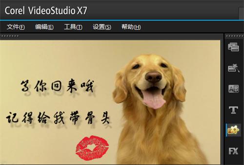 [会声会影]会声会影 简单好用的视频剪辑软件