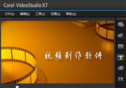 会声会影 优秀视频编辑软件