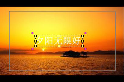 会声会影x7镂空字3