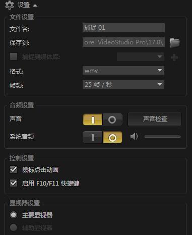 会声会影x7屏幕捕捉软件设置