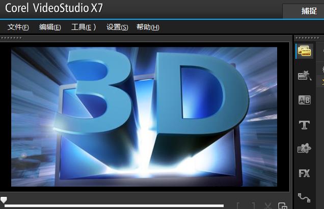 [会声会影]会声会影x7 打造超强立体感视频
