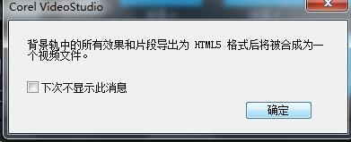 会声会影X7教程 基于html5网页视频输出