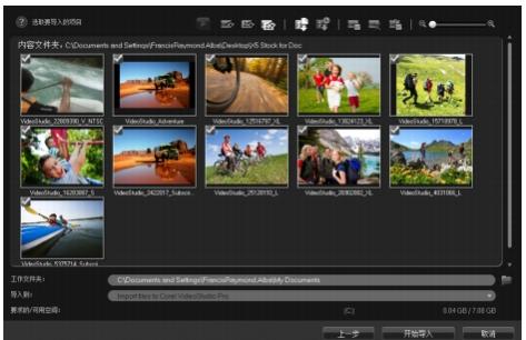 从数字媒体导入视频和照片到会声会影