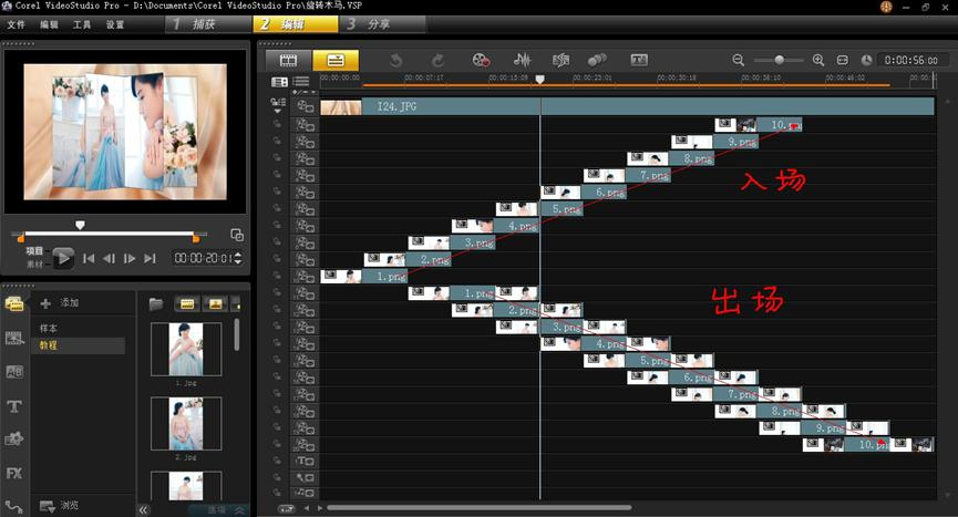 视频分解会声会影视频制作步骤及特效等应用2