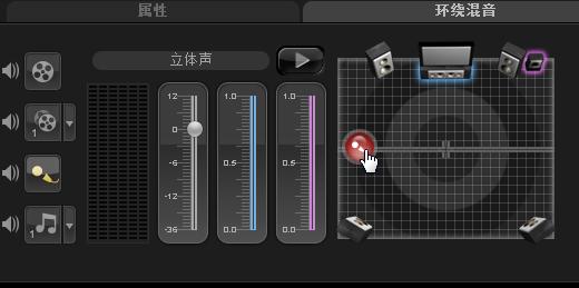 拖动声音轨图标