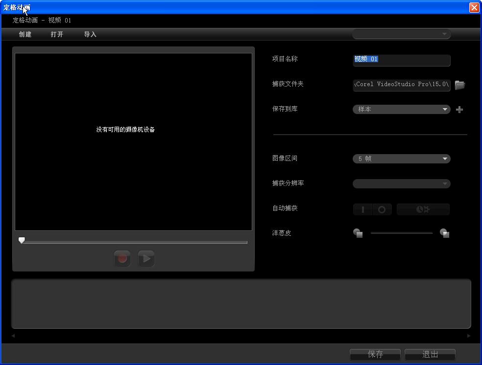 动漫mv视频制作软件会声会影圆动漫制作梦想