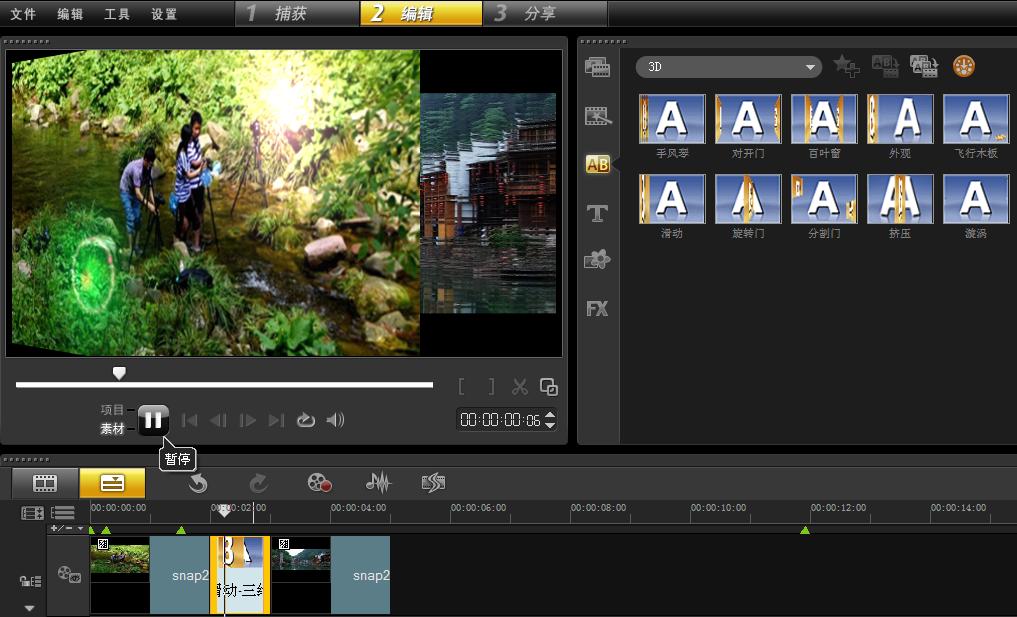 视频剪辑软件会声会影
