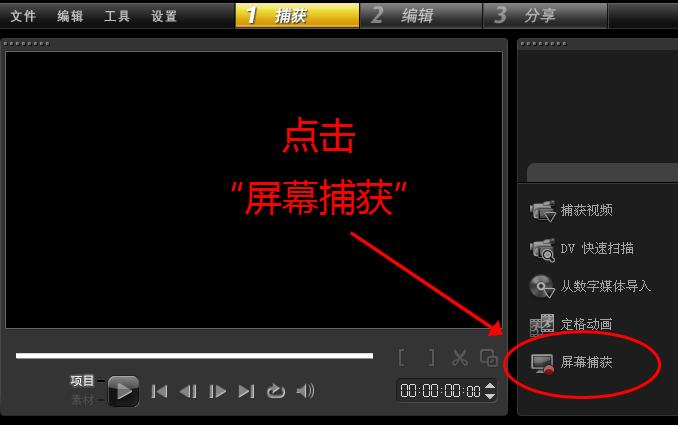 """会声会影---可以录制屏幕的<span class=""""keywords"""">视频制作软件</span>"""
